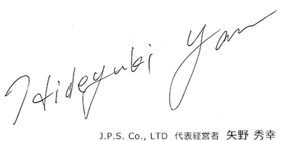 J.P.S Co.,LTD 代表経営者 矢野 秀幸