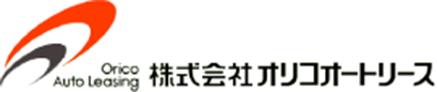 株式会社オリコオートリース